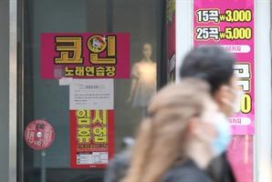 노래방·헬스장 사장님, 재난지원금 300만원 받는다