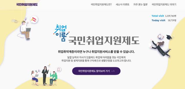 '300만 원 구직촉진수당' 오늘부터 신청...1월 지급