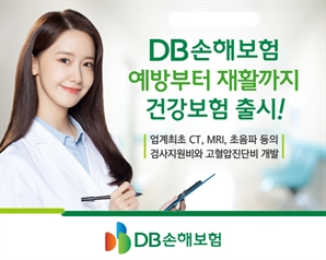 DB손보 '예방부터 재활까지 건강보험' 출시