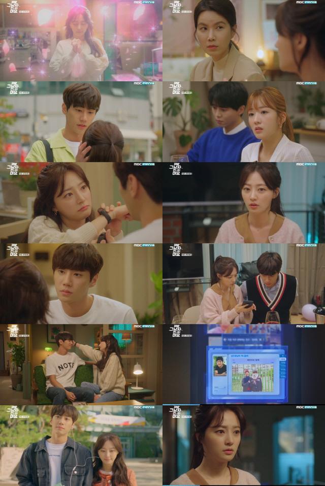 '제그마요' 송하윤, 연애 시작하자마자 위기…이준영의 과거 알아낼까?