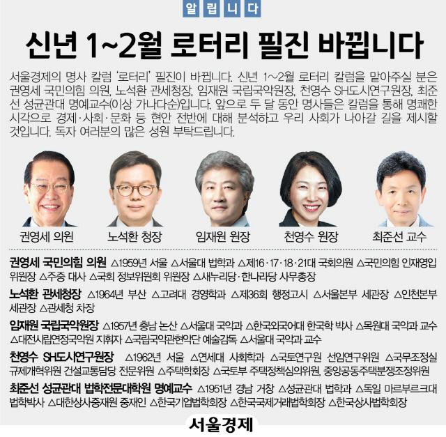 [알립니다] 서울경제 신년 1~2월 로터리 필진 바뀝니다