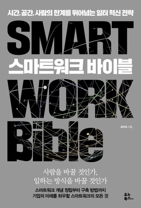 [경제신간]기업의 미래 좌우할 스마트워크의 모든 것