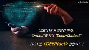 신한카드, 2021년 전략방향 '딥택트(DEEP-tact) 제시