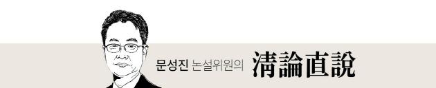 """""""진영의 성에 갇힌 文정부, 외교 전문가 의견 무시...문제는 정치다' [청론직설]"""