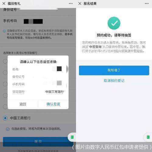 중국, 선전시에서 3차 디지털 위안화 결제 테스트 진행