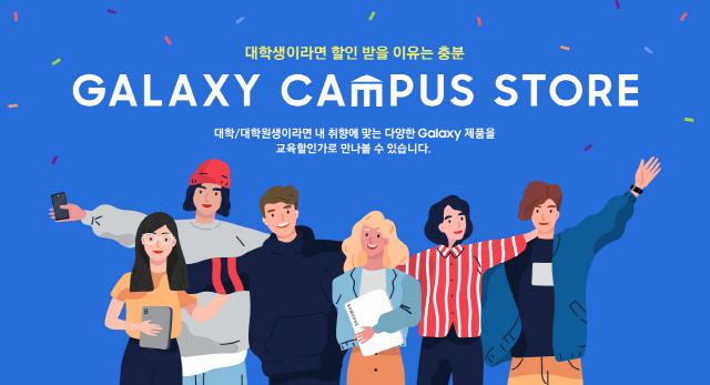 삼성 전자, 학부생 및 대학원생 대상 '갤럭시 캠퍼스 스토어'오픈