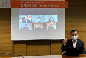 한화 금융사 6곳 '탈석탄' 선언...ESG경영 동참