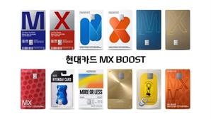 현대카드, 기본 적립·할인율 강화한 '현대카드 M·X 부스트' 출시