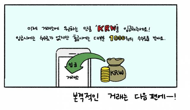 [디센터툰]질주하는 비트코인, 어떻게 사나요?①