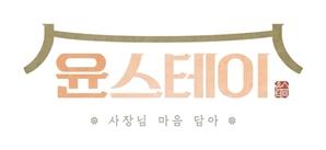 tvN '윤스테이' 속 주방용품 '에델코첸'