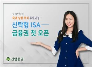 신영證, 국내주식 투자 가능한 '신탁형 ISA' 출시