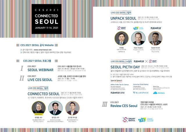 서울시, 미국 실리콘밸리 최대 투자사 'PnP' 서울지사 유치