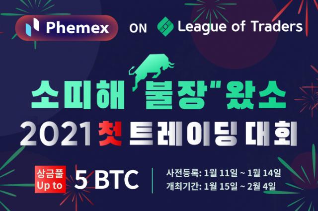 리그오브트레이더스, 페멕스와 암호화폐 투자대회 개최…'상금 최대 5BTC'