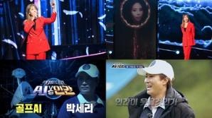 SBS, 옥주현·권일용·박세리 등 '인간 vs AI' 대결 라인업 공개