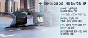 "[CES 2021] GM ""LG와 1,000㎞ 車배터리 개발하겠다"""