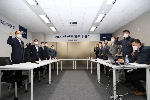 DL이앤씨, '올해 무사고 달성할 것' 안전혁신 선포