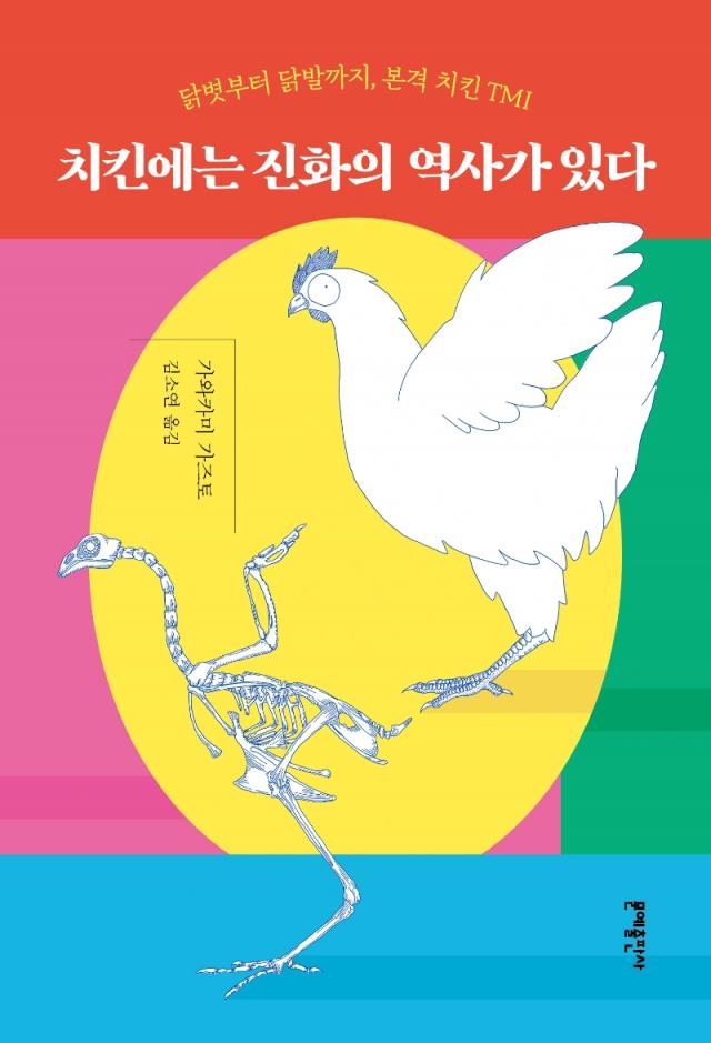 '조류학 교과서' 닭 샅샅이 해부[책꽂이]