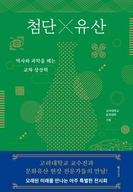 문화 유산과 첨단 ICT기술의 근사한 만남[책꽂이]
