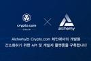 크립토닷컴, 이더리움 기술기업 알케미와 협력