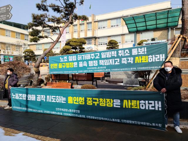 '인국공 사태 새 변수',,,보안서비스노조 설립 취소 위기