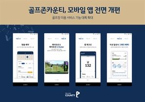 [필드소식] 골프존카운티 앱으로 '모바일 체크인'하세요