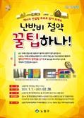 서울 노원구, 난방비 절약 컨설팅 시행