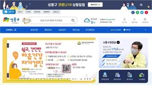 서울 성동구, 구민 친화형으로 홈페이지 전면 개편