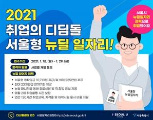 서울시, 올해 서울형 뉴딜 일자리 총 4,200명 모집