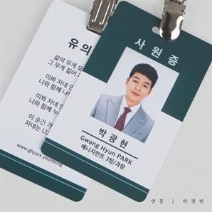 박광현, 트로트 가수 정식 데뷔…자작곡 '연봉' 발표