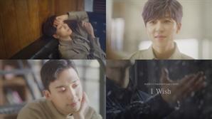 유키스 수현X훈, 'I Wish' MV 티저 공개…돋보이는 감성 보이스