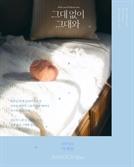HYNN(박혜원), 정승환 참여 리릭 이미지 공개…겨울 감성 가득