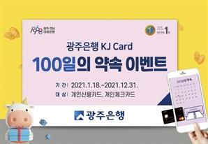광주은행, '100일의 약속' 이벤트 실시
