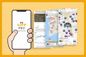 국민銀 '리브부동산' 앱 출시 기념 이벤트