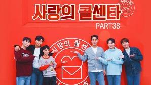 임영웅·영탁 등이 부른 '사랑의 콜센타' PART38 음원 오늘(19일) 공개