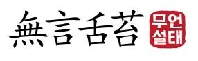 """[무언설태] 주호영 """"文도 사면 대상"""" vs 與 """"저주의 망언""""...사면 신경전인가요?"""