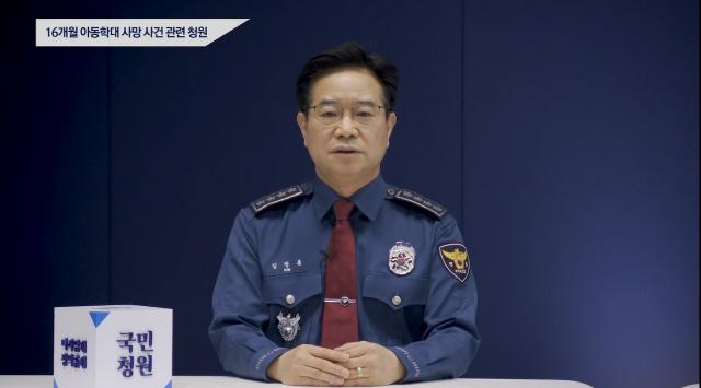 '정인이 사건' 국민청원에 靑 '모든 아동학대 신고, 경찰서장이 확인'