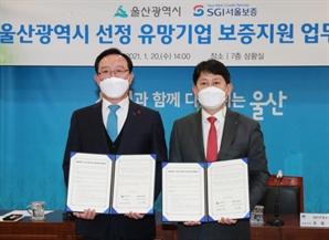 SGI서울보증, 울산광역시 유망기업에 보증지원...보증한도 최대 30억원