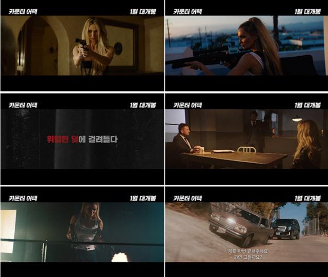 '위험한 덫에 걸려들다'…'카운터 어택' 28일 개봉