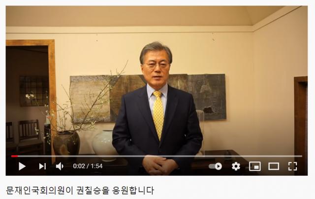[단독] 박영선 후임 권칠승…文은 '화성의 권서방'이라 불렀다