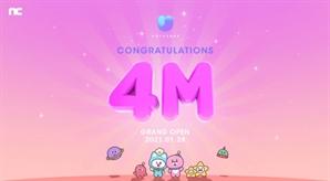 엔씨소프트 K팝 플랫폼 '유니버스', 공식 출시일 28일로 확정
