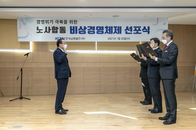 남동발전, 노사 비상경영체제 선포…'경영위기 극복'