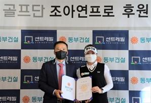 동부건설, KLPGA 신인왕 출신 조아연 선수 영입