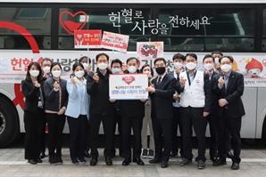 예보, '코로나혈액 수급난 해소' 헌혈 동참