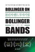'볼린저밴드'의 볼린저가 직접 쓴 투자기법
