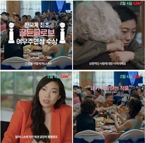 골든글로브 여우주연상 수상작 '페어웰' 예고편 공개…2월 4일 개봉