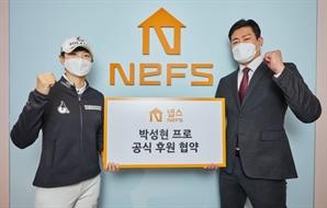 넵스, 박성현 선수 8년째 후원