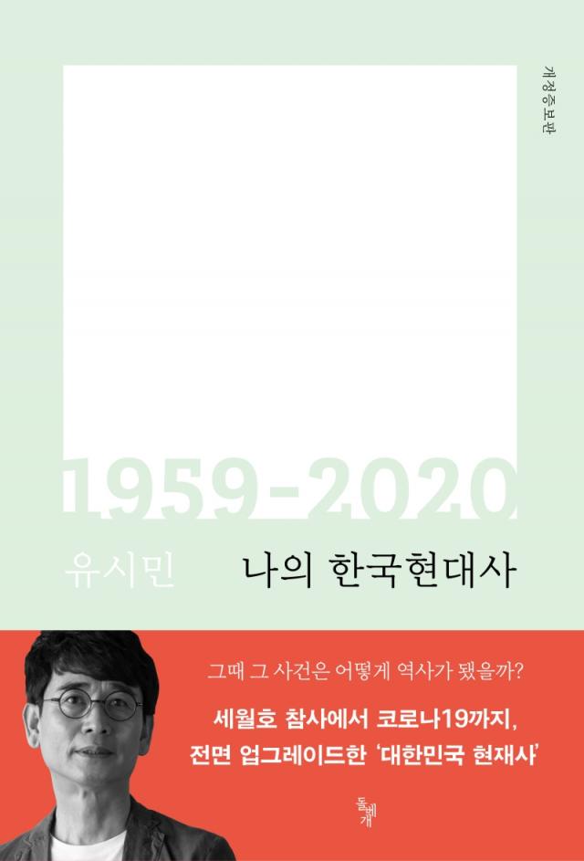 유시민의 '한국현대사' 6년만에 개정 [책꽂이]