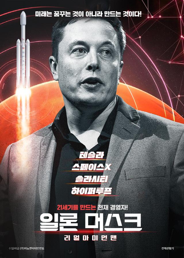 '일론 머스크: 리얼 아이언맨' 테슬라→스페이스X 성공 스토리…2월 개봉
