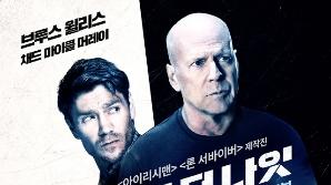 브루스 윌리스 주연 '서바이브 더 나잇' 메인 포스터 공개…2월 3일 개봉