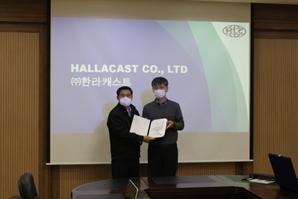 한라캐스트, 한국생산기술연구원 뿌리기술연구소 '우수 파트너 기업' 선정
